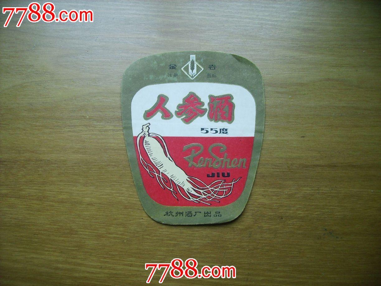 人參酒_價格15.0000元_第1張_7788收藏__中國收藏熱線