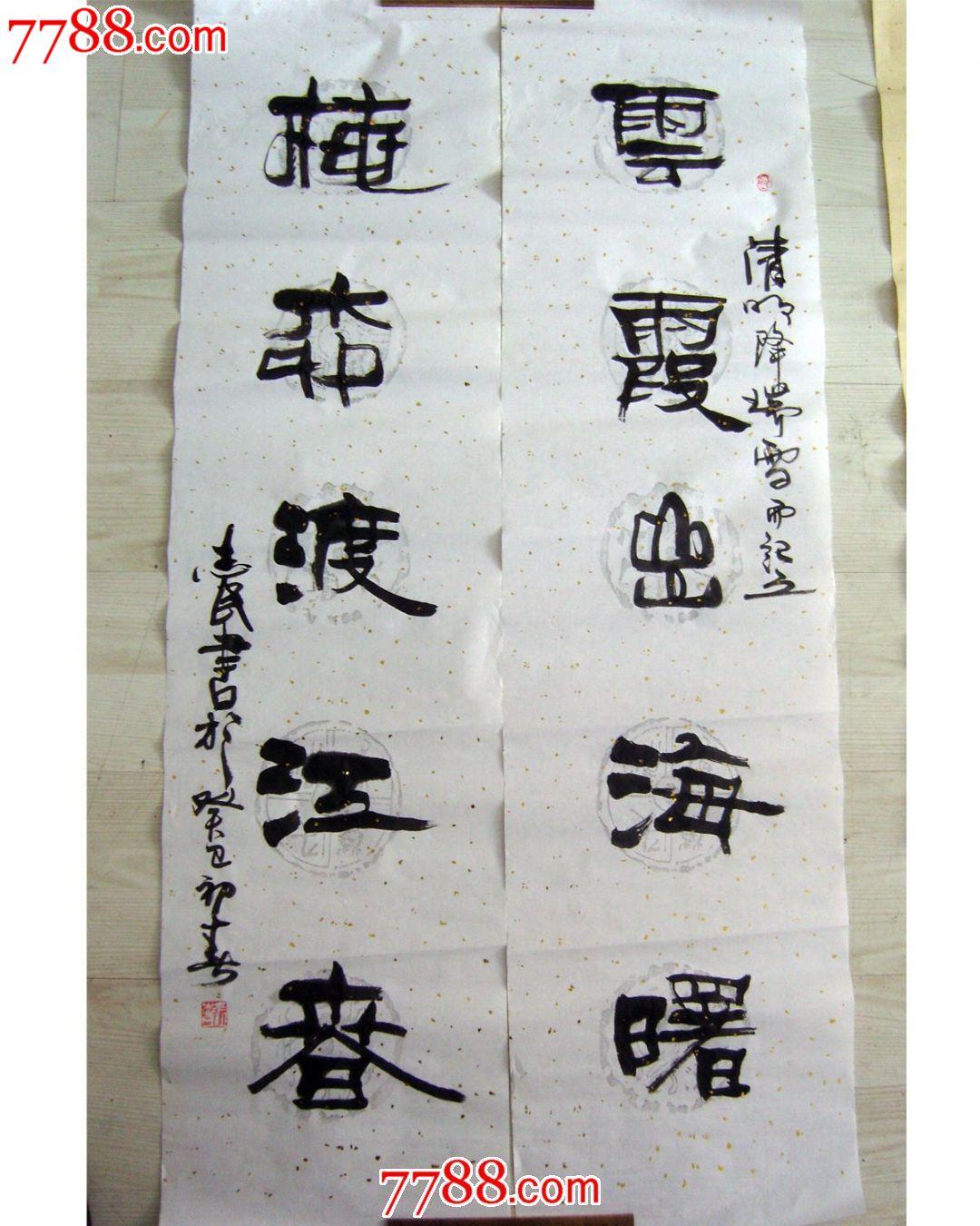 隶书对联_书法原作_七彩收藏【7788收藏图片