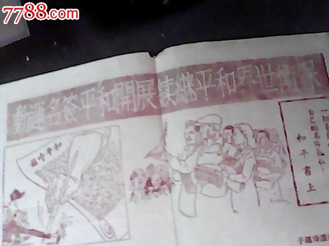 支援朝鲜宣传画——《保卫世界和平继续展开和平签名运动》网上首现
