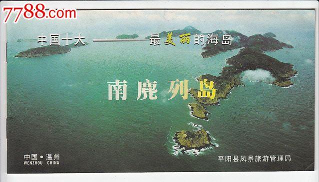 南麂列岛图片 - shufubisheng - shufubisheng的博客