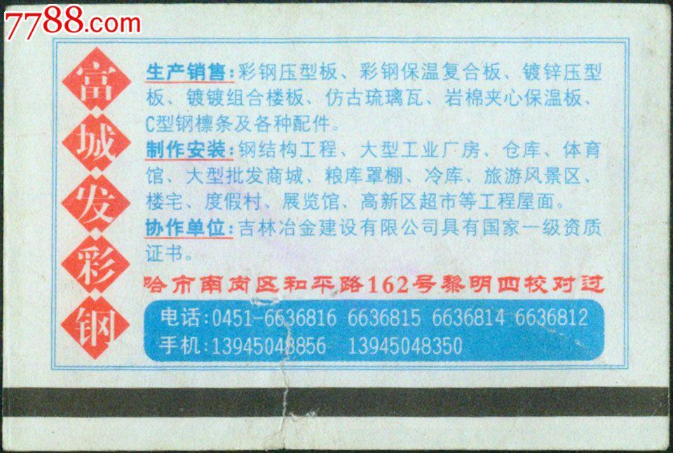 哈尔滨1472次(徐州2519)2002.10.04-火车票--se-零售