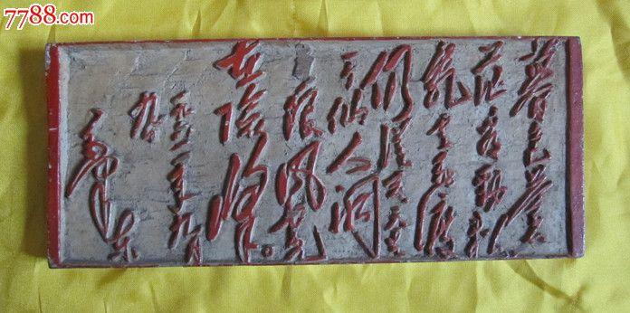 文革木雕:毛主席诗词