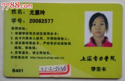 上海一卡通_上海电力学院校园一卡通卡