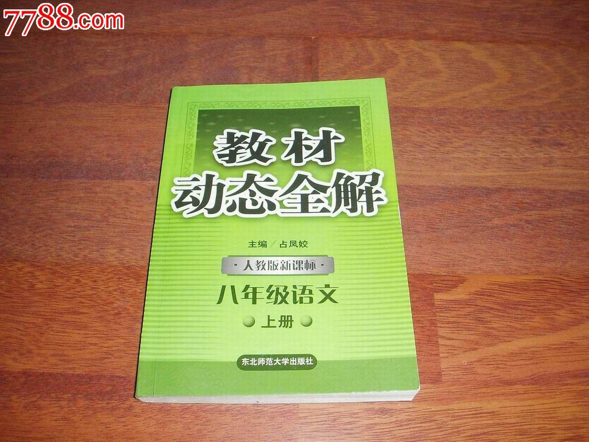 教材解�_教材动态全解·八年级语文·上册