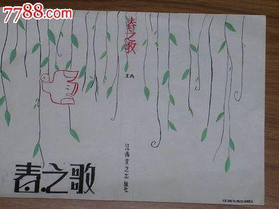 江西文艺出版社书籍封面封底设计手稿二幅