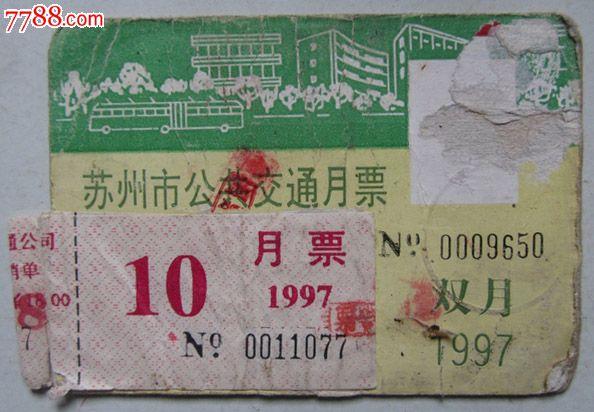 月票多少钱一张_苏州市公共交通月票【大名古物】_第1张_7788收藏__中国收藏热线
