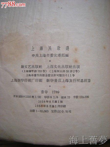 上海民歌选_歌曲/歌谱
