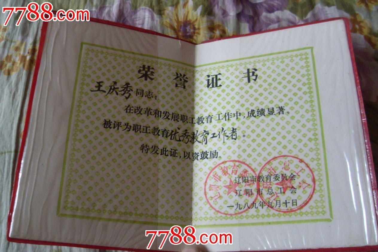 荣誉证书-奖状/荣誉证书--se16980016-零售-7788收藏图片