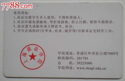 上海政法学院卡