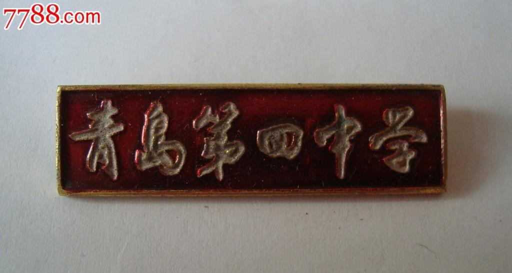 青岛第四中学校徽(老师佩戴的)