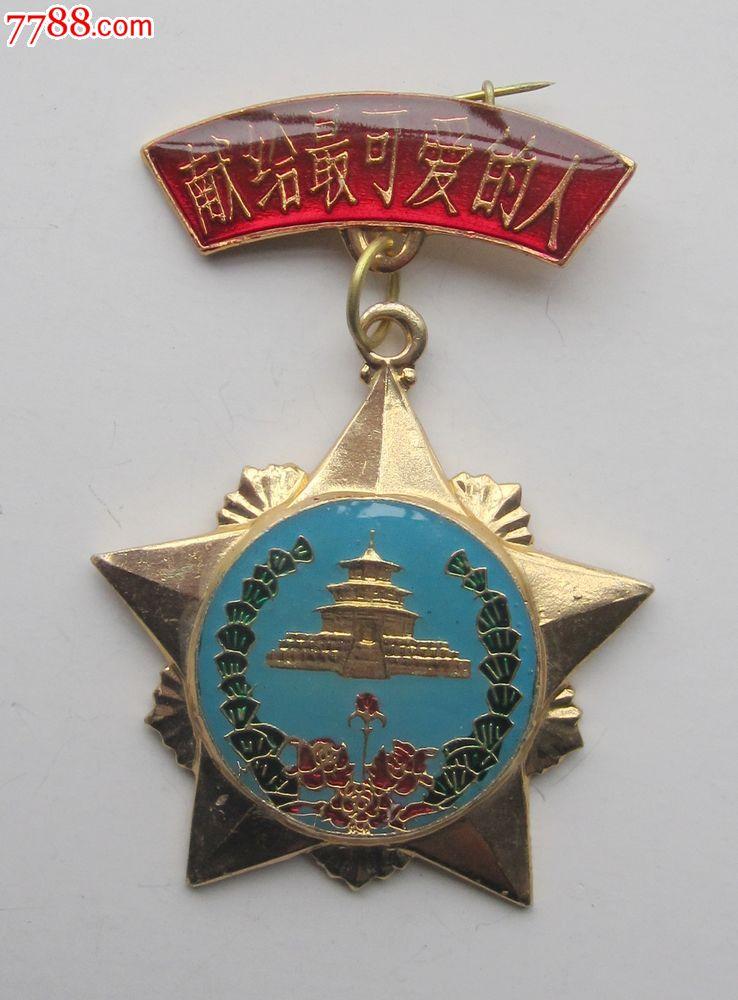 献给最可爱的人--北京市各界人民赴云南前线慰问团赠