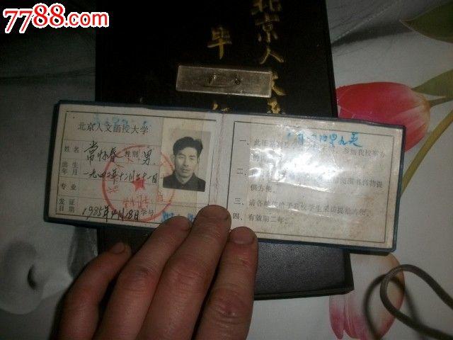北京人文函授大学