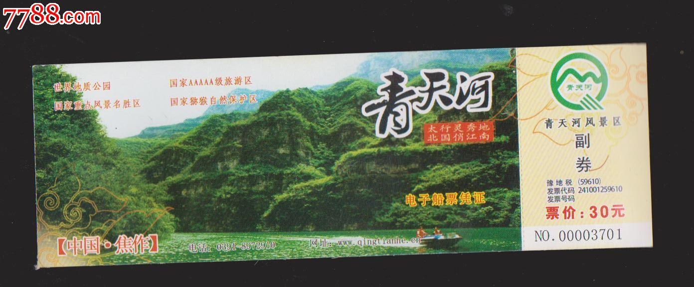 青天河风景区