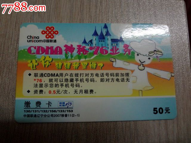 联通电话卡_价格元_第1张