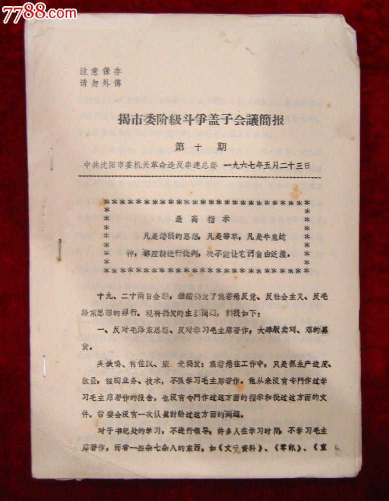 如何写会议简报_揭市委阶级斗争盖子会议简报第10期(油印)