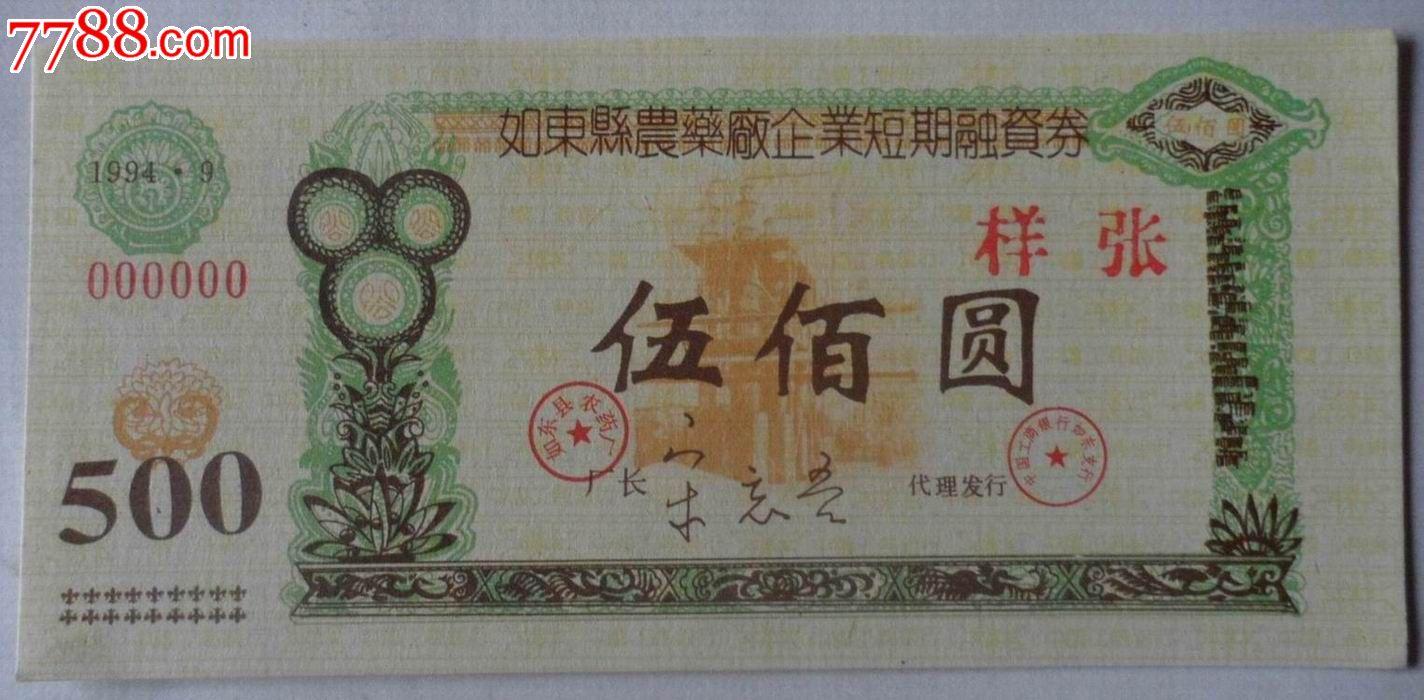 1994年如东县农药厂企业短期融资券伍佰元【样张】!