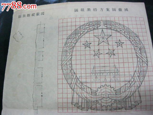 1950年中*政府命令国徽设计图案【钱币店】_第6张_7788收藏__中国收藏