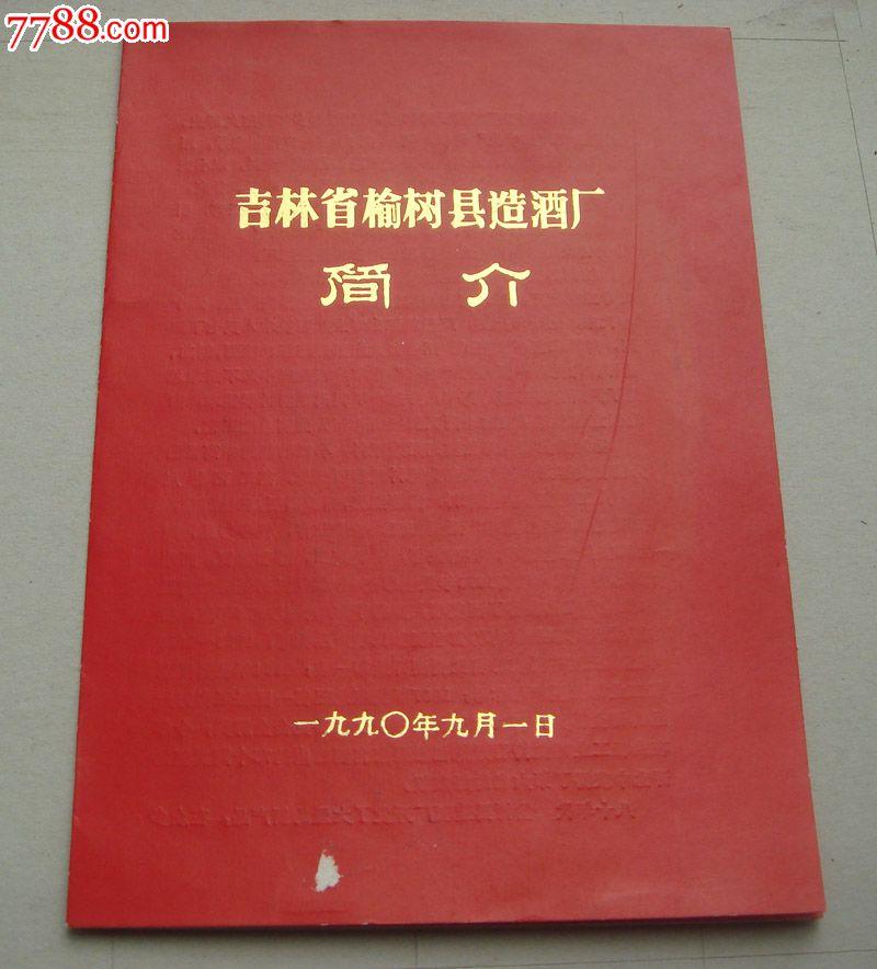 吉林榆树造酒厂简介宣传册