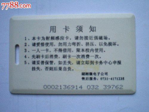 湖南科技涉外职业技术学院(校园卡吧)