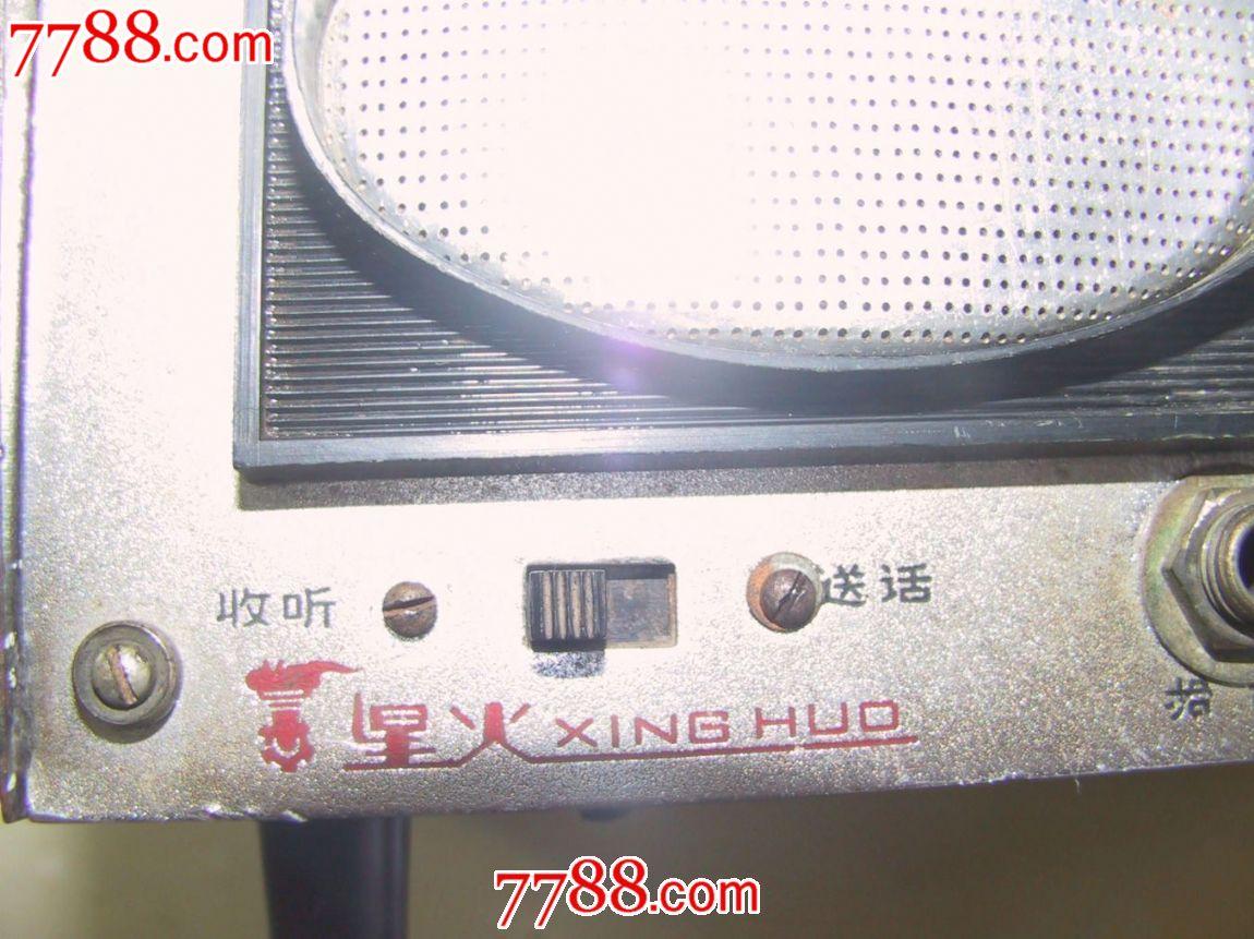 星火5w3-1(71-1)牌收音机_第2张_7788收藏__中国收藏热线