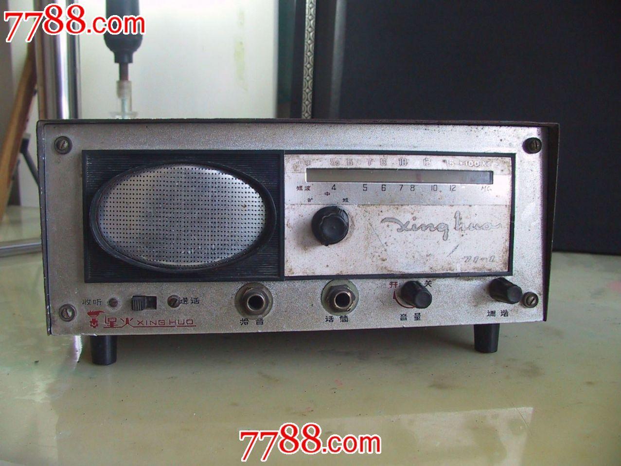 星火5w3-1(71-1)牌收音机_第3张_7788收藏__中国收藏热线