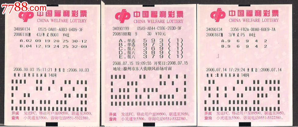 安徽电脑福利彩票.福彩三种玩法.[n0:0606版]