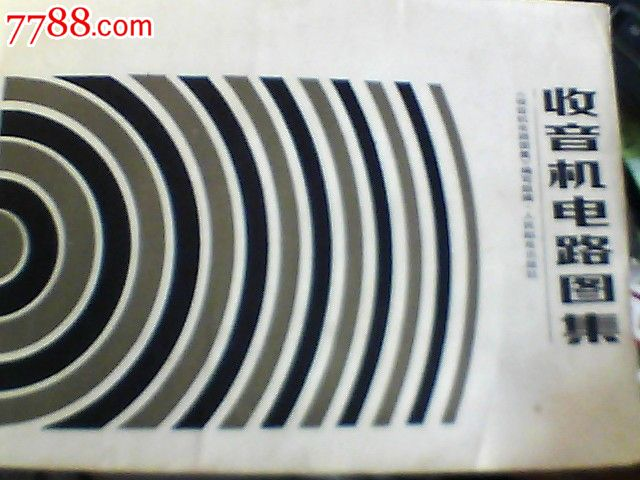 收音机电路图集_价格元