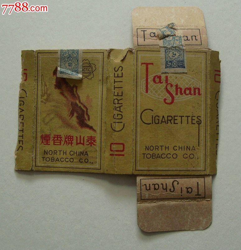 泰山香烟_民国==【泰山牌香烟】