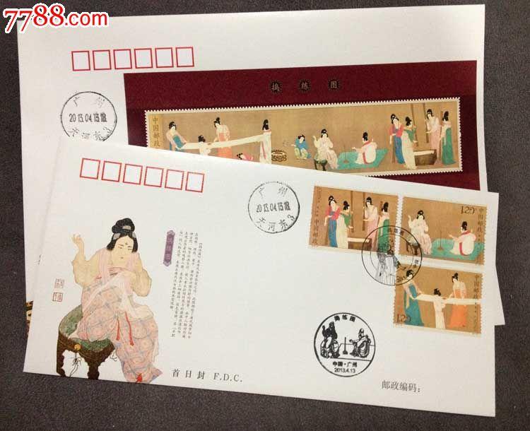 中国2013-8捣练图特种邮票首日封