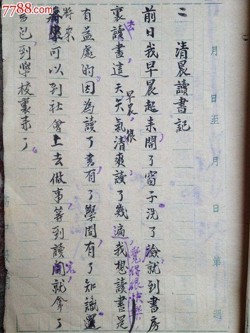 50周记左右常熟县高中年代一本-其他收藏品--提高凝聚力如何中华民族图片