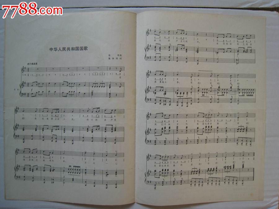国歌五线谱左右手