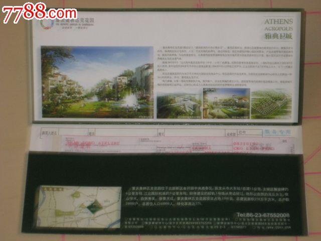 重庆至济南飞机票一本