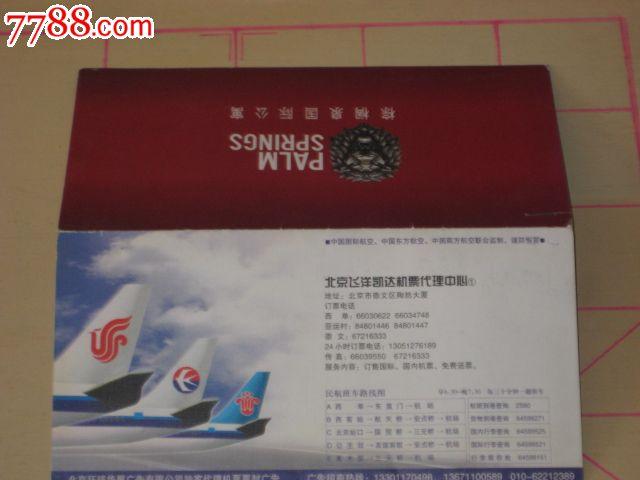 北京至重庆飞机票一本