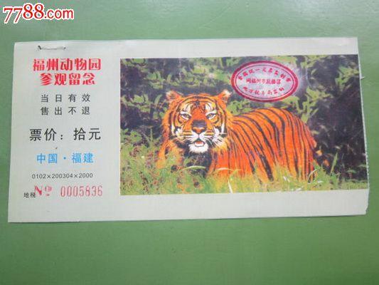 福州动物园参观留念