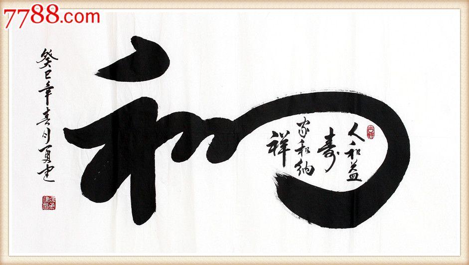 【九藏轩阁】名家字画书画国画冯勇建手绘书法图片