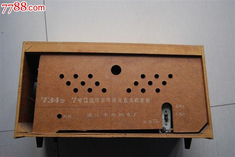 向阳734型收音机