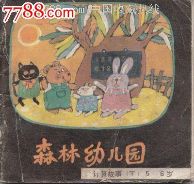 森林幼儿园_价格4.9900元_第1张_7788收藏__中国收藏热线
