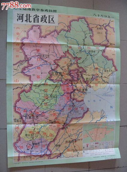 河北地图全图放大