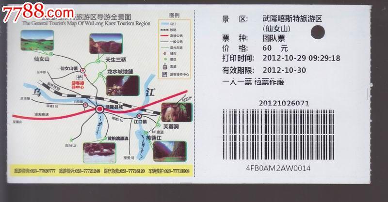 武隆喀斯特風景區(仙女山)-旅游景點門票--se17144026