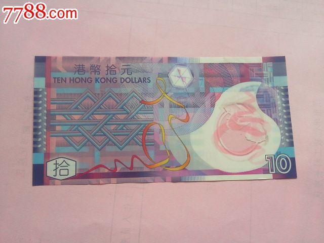 香港10元塑料钞