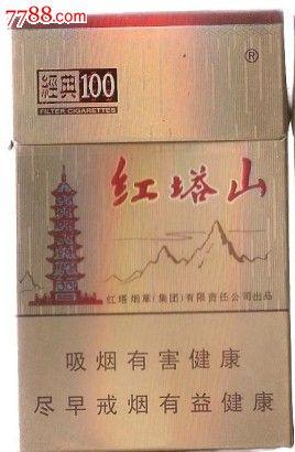 红塔山(经典100)12版焦油12mg