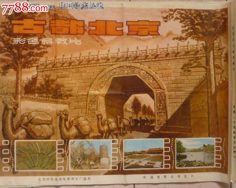 古都北京_电影海报_春柳书画邮品【7788收藏__中国