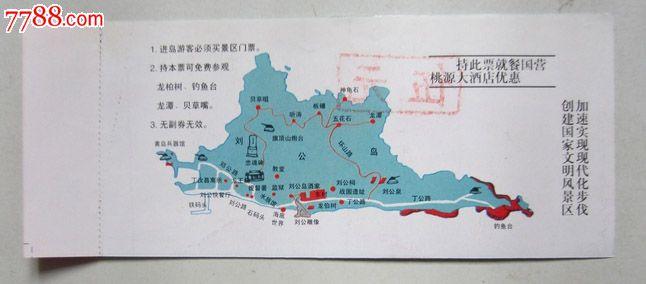 刘公岛景区门票_旅游景点门票_大名古物【7788收藏