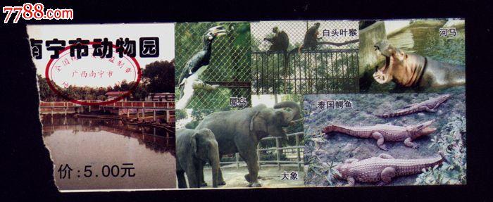 南宁市动物园门票