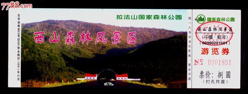 吉林省-9,西山森林风景区拉法山国家森林公园门票