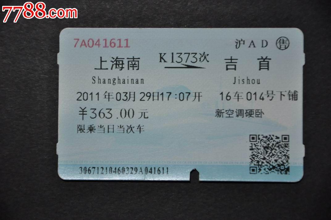 上海---吉首k1373次_价格2元_第1张_7788收藏