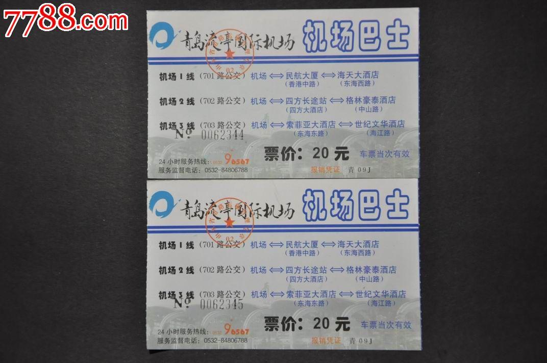青岛流亭机场巴士票(2张合售)
