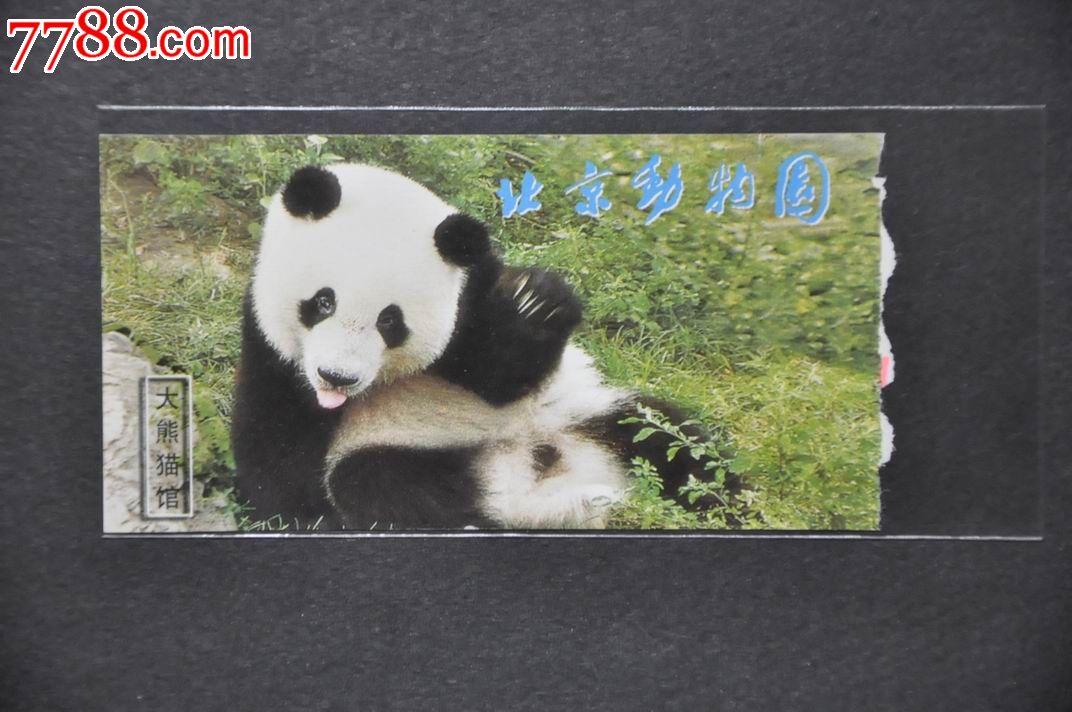 北京动物园熊猫馆【宏伟爱好收藏】