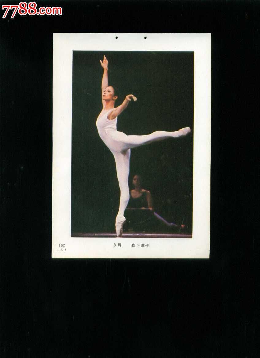 缩样散页:世界著名芭蕾舞选(3)--森下洋子图片