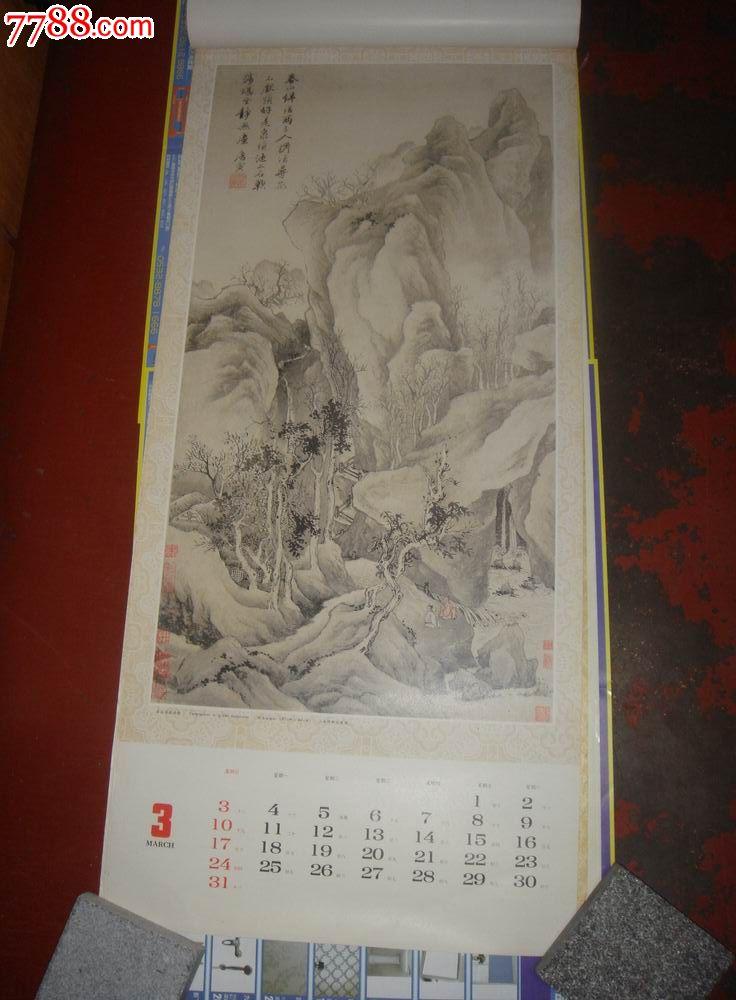 (唐寅山水画选~刘海粟题)14张,青岛医疗器械,枝术服务部筹建处敬赠